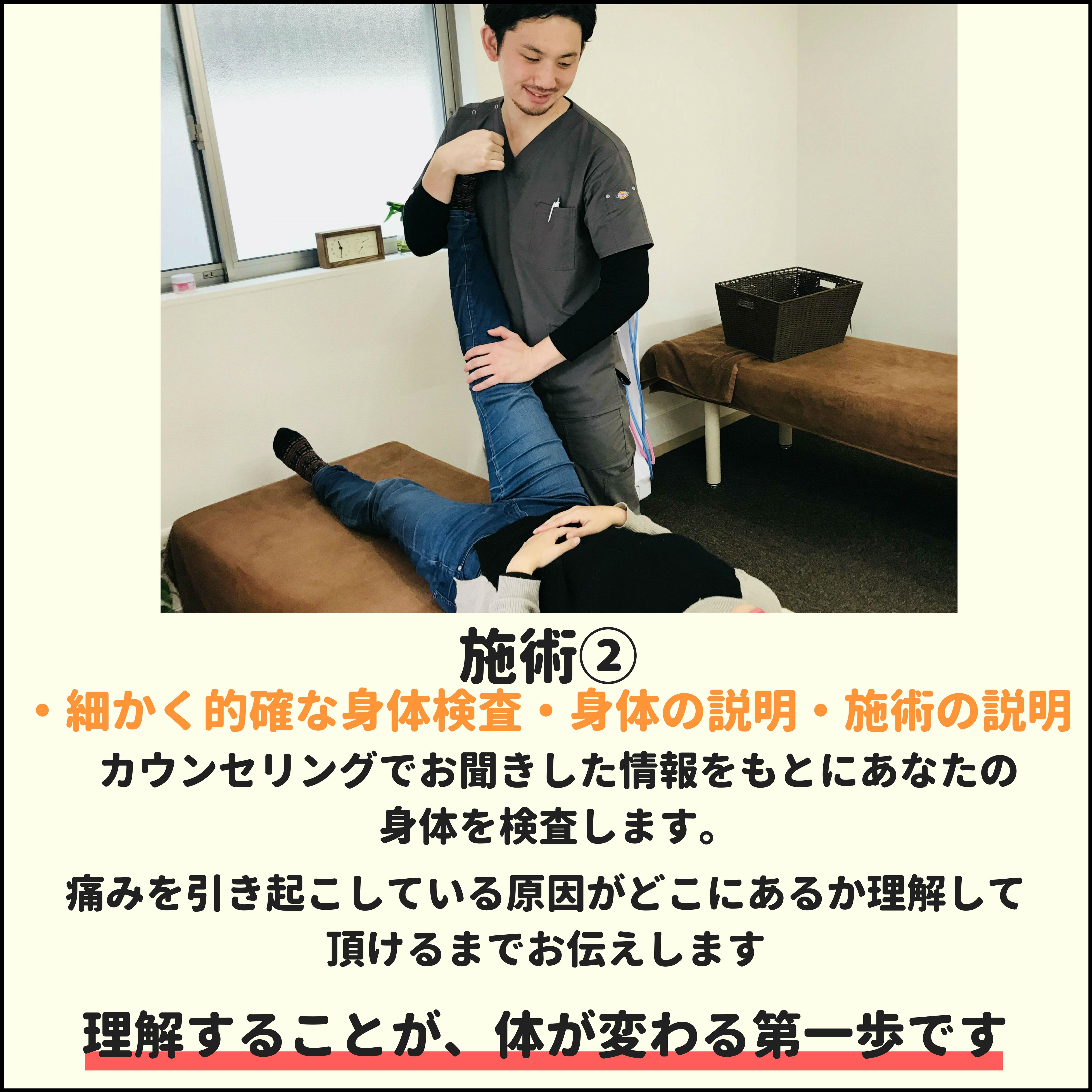 施術2:細かく的確な身体検査・身体の説明・施術の説明