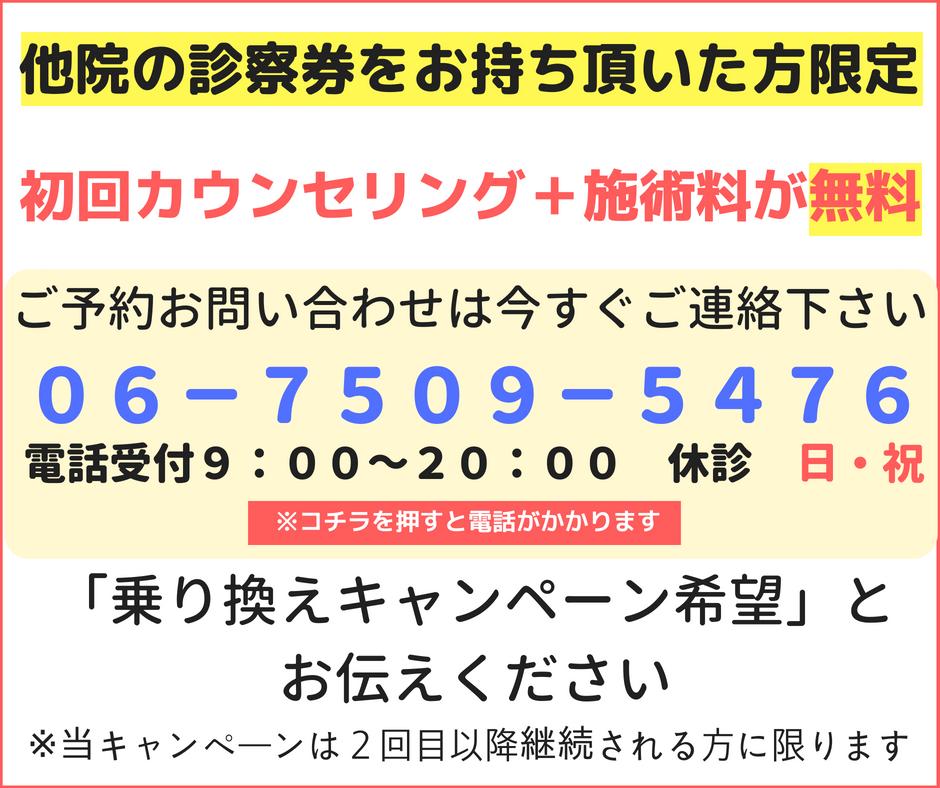 他院の診察券をお持ち頂いた方限定、初回カウンセリング+施術料が無料