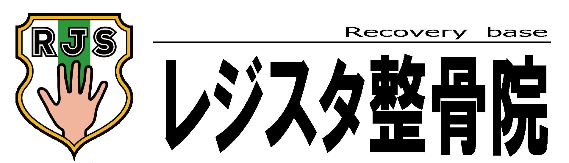 豊中市の整骨院【レジスタ整骨院】 | 豊中駅から徒歩6分
